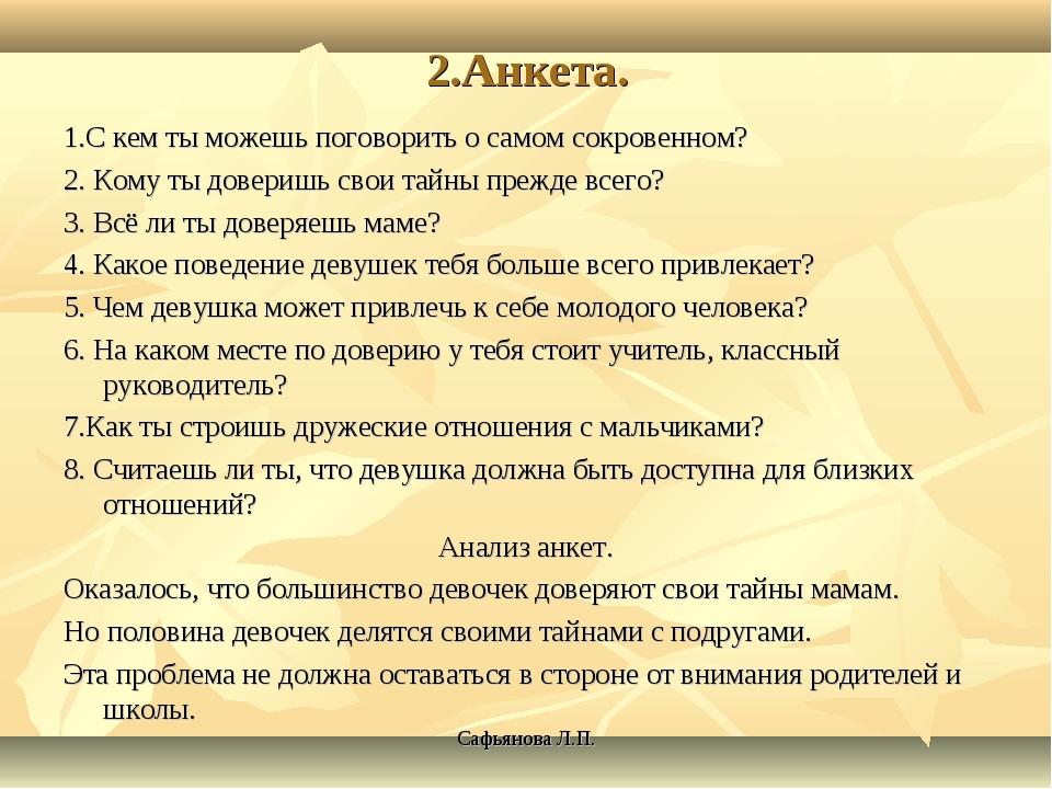 Сафьянова Л.П. 2.Анкета. 1.С кем ты можешь поговорить о самом сокровенном? 2....
