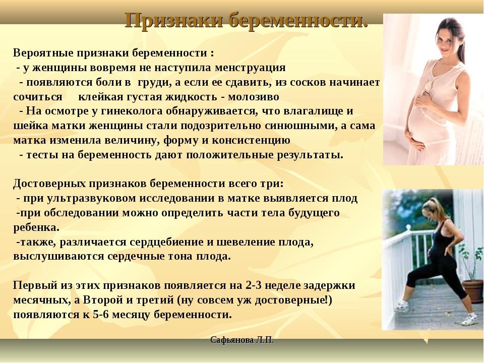Сафьянова Л.П. Признаки беременности. Вероятные признаки беременности : - у...
