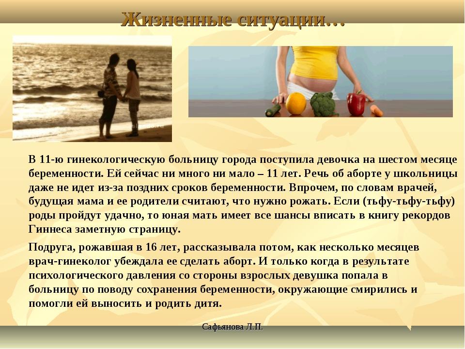 Сафьянова Л.П. Жизненные ситуации… В 11-ю гинекологическую больницу города по...