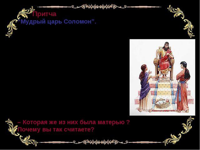 """Притча """"Мудрый царь Соломон"""". """"Однажды пришли к Соломону две спорящие женщин..."""