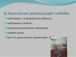 а) Выполнение рекомендаций СанПиНа: требования к освещенности кабинета, требо