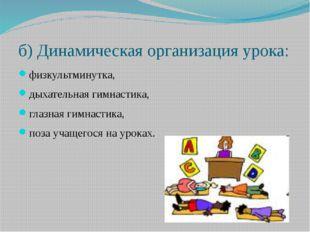 б) Динамическая организация урока: физкультминутка, дыхательная гимнастика, г
