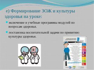 е) Формирование ЗОЖ и культуры здоровья на уроке: включение в учебные програ