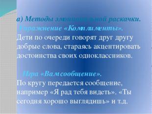 а) Методы эмоциональной раскачки. Упражнение «Комплименты». Дети по очереди г