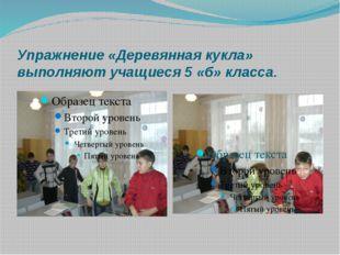 Упражнение «Деревянная кукла» выполняют учащиеся 5 «б» класса.