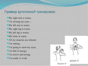 Пример аутогенной тренировки: My right arm is warm, I'm closing my eyes… My l