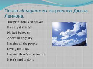 Песня «Imagine» из творчества Джона Леннона. Imagine there's no heaven It's e