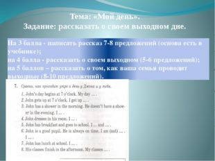 На 3 балла - написать рассказ 7-8 предложений (основа есть в учебнике); на 4