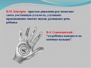 В.М. Бехтерев : простые движения рук помогают снять умственную усталость, улу