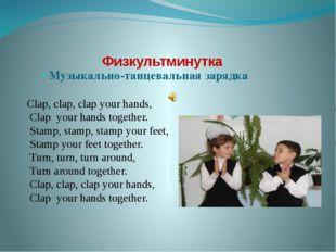 Физкультминутка Музыкально-танцевальная зарядка Clap, clap, clap your hands,