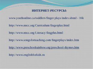 ИНТЕРНЕТ-РЕСУРСЫ: www.youthonline.ca/toddlers/finger plays/index.shtml - 16k