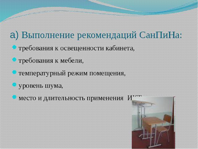 а) Выполнение рекомендаций СанПиНа: требования к освещенности кабинета, требо...