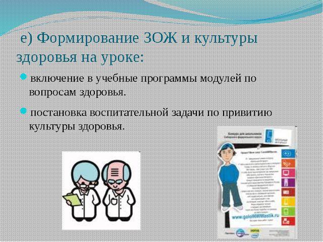 е) Формирование ЗОЖ и культуры здоровья на уроке: включение в учебные програ...