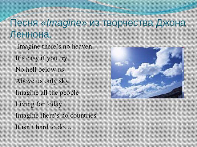 Песня «Imagine» из творчества Джона Леннона. Imagine there's no heaven It's e...