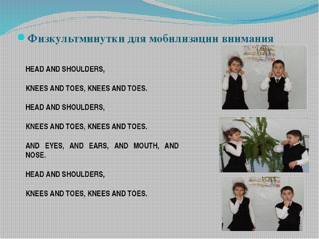 Физкультминутки для мобилизации внимания HEAD AND SHOULDERS, KNEES AND TOES,...
