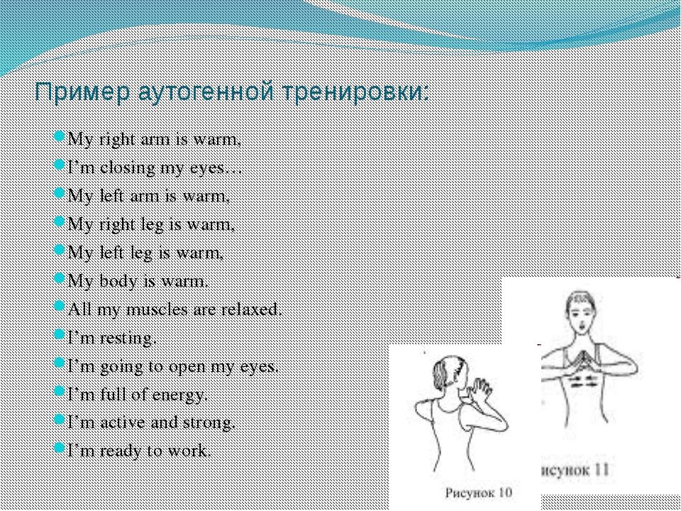 Пример аутогенной тренировки: My right arm is warm, I'm closing my eyes… My l...