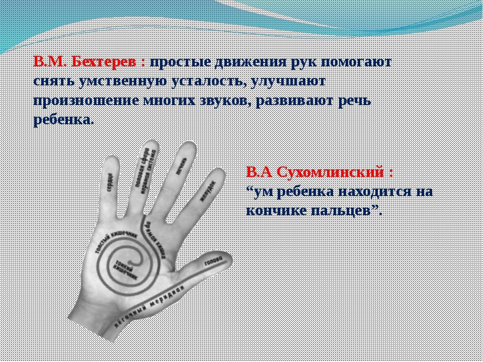 В.М. Бехтерев : простые движения рук помогают снять умственную усталость, улу...