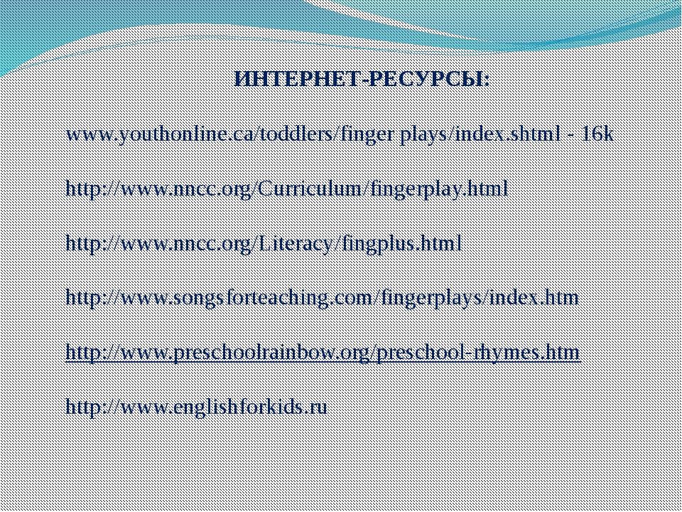 ИНТЕРНЕТ-РЕСУРСЫ: www.youthonline.ca/toddlers/finger plays/index.shtml - 16k...