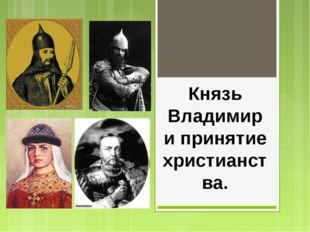 Князь Владимир и принятие христианства.