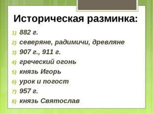 Историческая разминка: 882 г. северяне, радимичи, древляне 907 г., 911 г. гре