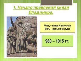 1. Начало правления князя Владимира. Отец – князь Святослав Мать – рабыня Мал