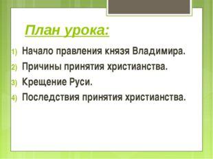 План урока: Начало правления князя Владимира. Причины принятия христианства.