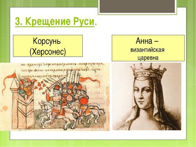 3. Крещение Руси. Корсунь (Херсонес) Анна – византийская царевна