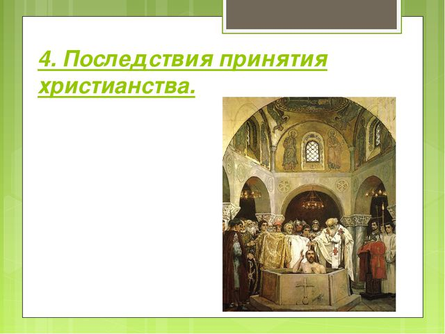 4. Последствия принятия христианства.