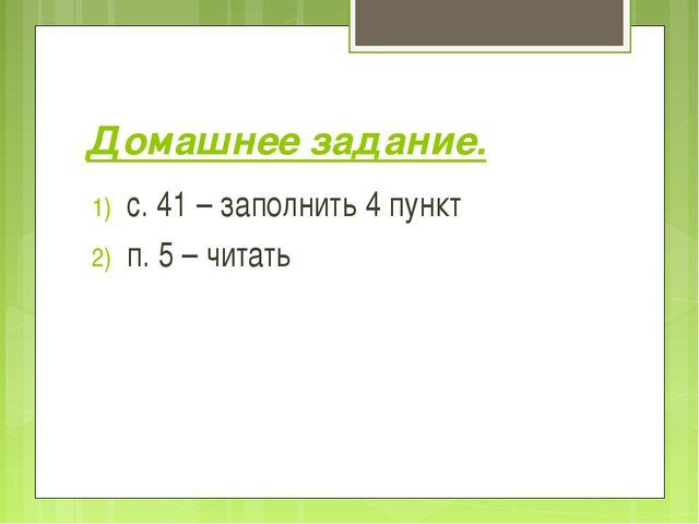 Домашнее задание. с. 41 – заполнить 4 пункт п. 5 – читать