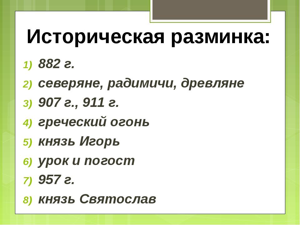 Историческая разминка: 882 г. северяне, радимичи, древляне 907 г., 911 г. гре...