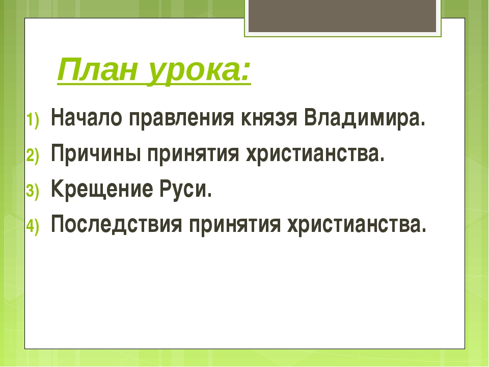 План урока: Начало правления князя Владимира. Причины принятия христианства....