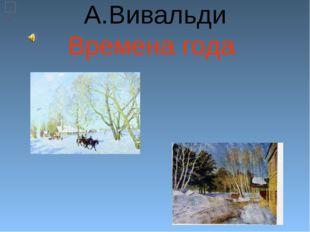 А.Вивальди Времена года
