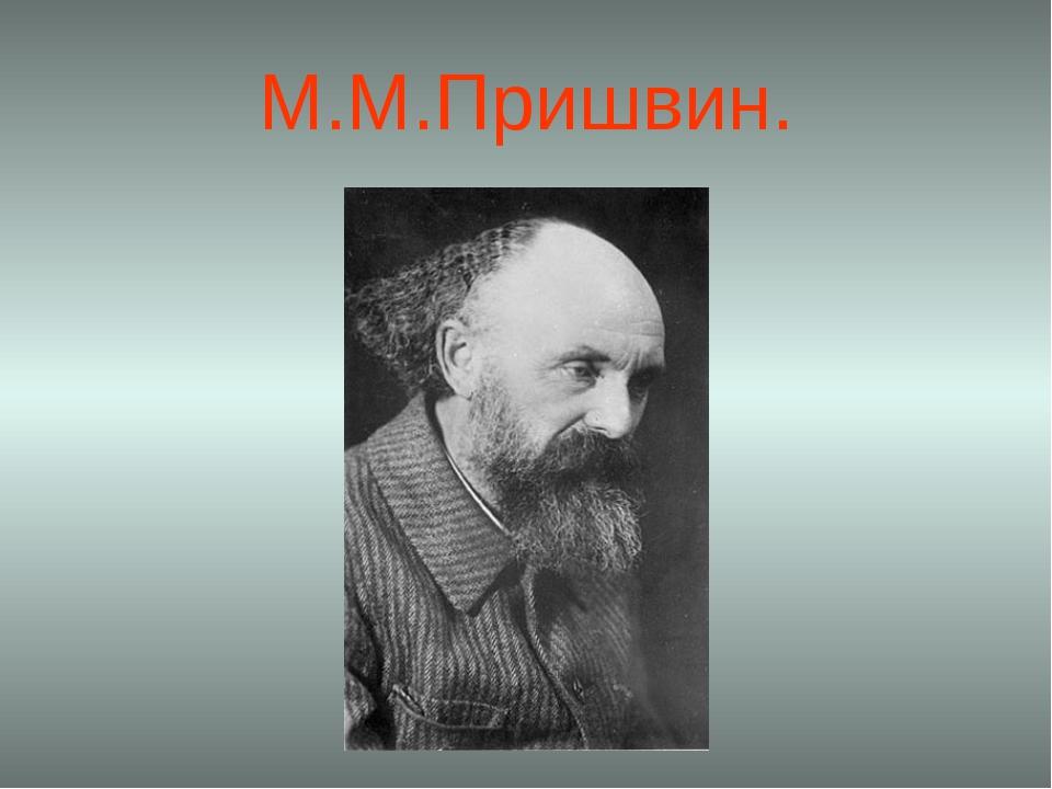 М.М.Пришвин.