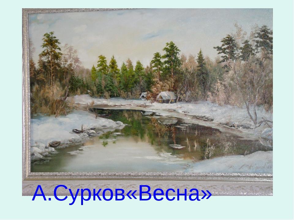 А.Сурков«Весна»