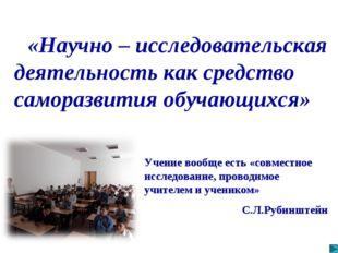 Учение вообще есть «совместное исследование, проводимое учителем и учеником»