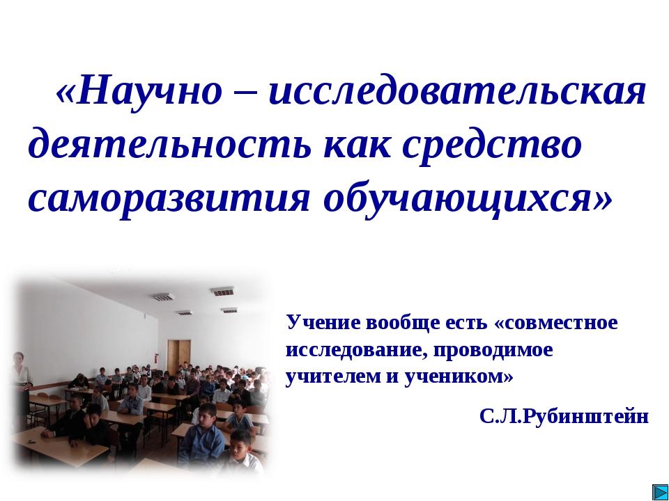 Учение вообще есть «совместное исследование, проводимое учителем и учеником»...