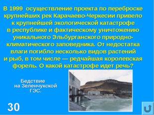 В 1999 осуществление проекта попереброске крупнейших рек Карачаево-Черкесии
