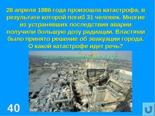 26 апреля 1986 года произошла катастрофа, в результате которой погиб 31 челов