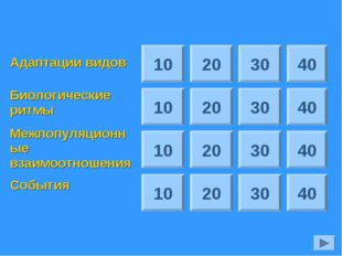 10 20 30 40 40 10 10 30 10 20 30 40 30 40 20 20 Адаптации видов Биологиче