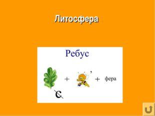 Литосфера