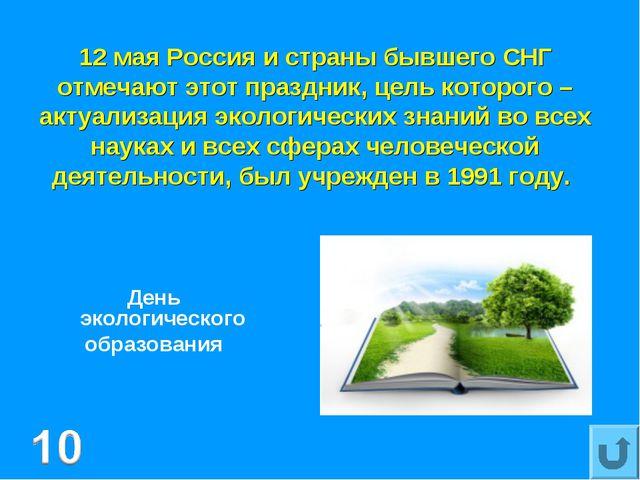 12 мая Россия и страны бывшего СНГ отмечают этот праздник, цель которого – ак...