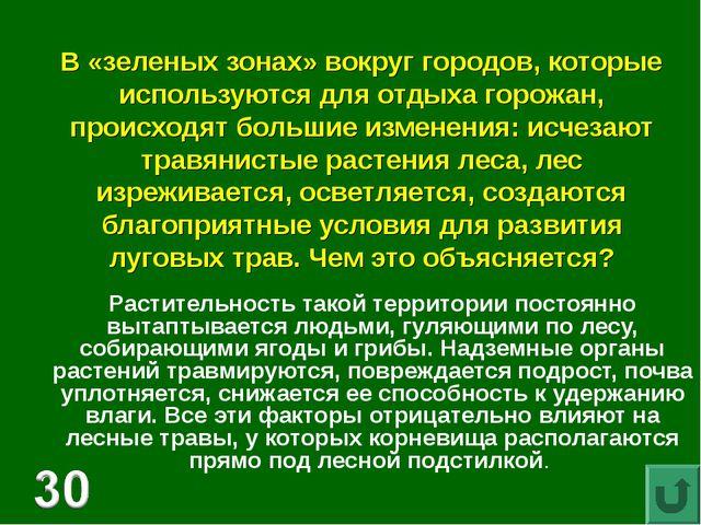 В «зеленых зонах» вокруг городов, которые используются для отдыха горожан, пр...