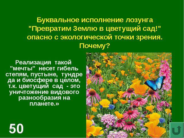 """Буквальное исполнение лозунга """"Превратим Землю в цветущий сад!"""" опасно с экол..."""