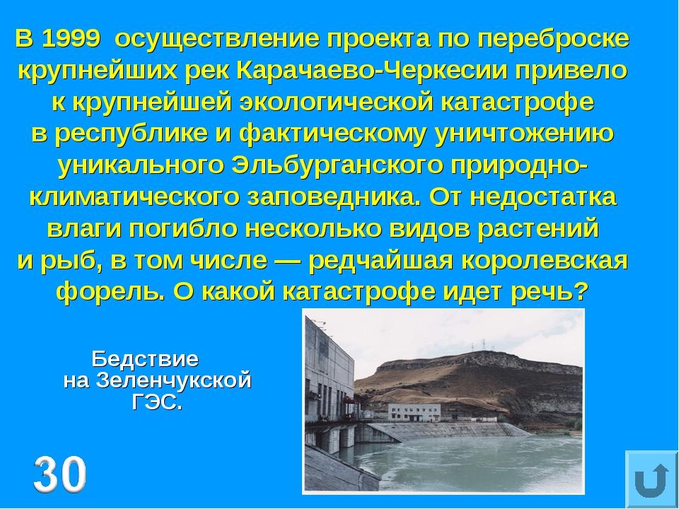 В 1999 осуществление проекта попереброске крупнейших рек Карачаево-Черкесии...