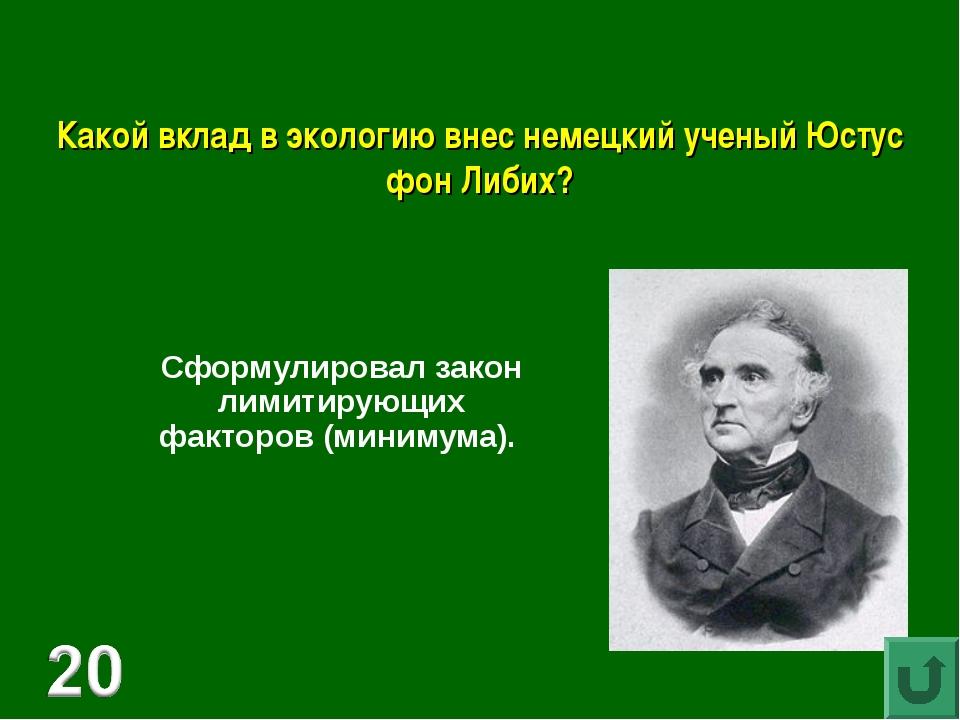 Какой вклад в экологию внес немецкий ученый Юстус фон Либих? Сформулировал за...