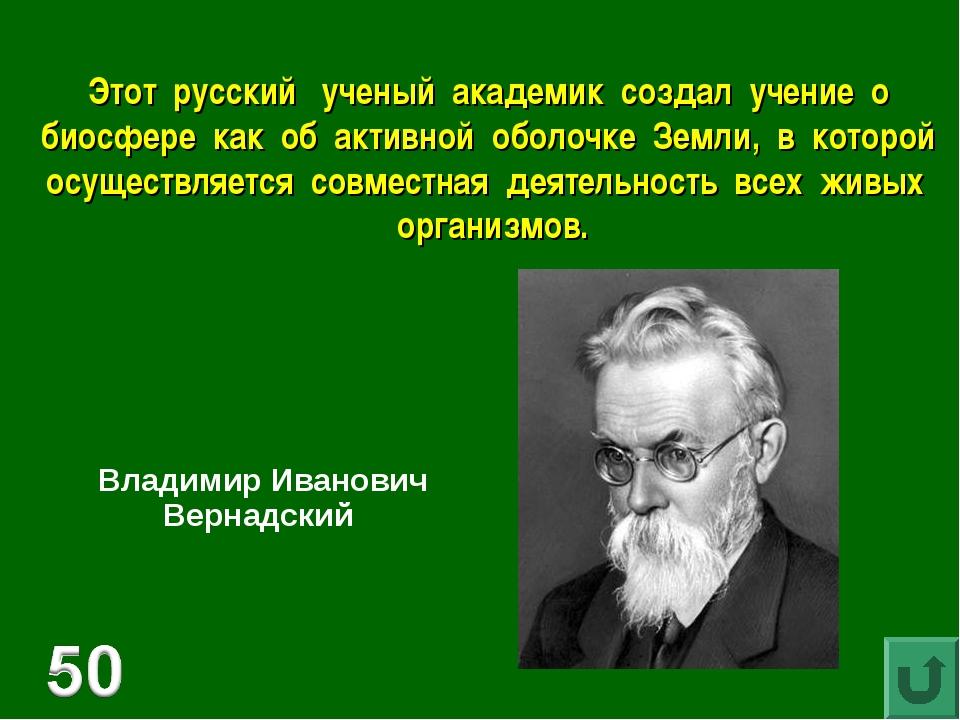 Этот русский ученый академик создал учение о биосфере как об активной оболочк...