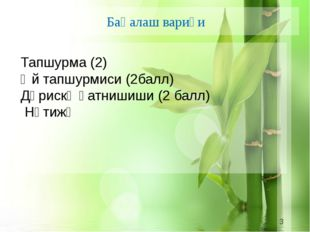 Баһалаш вариғи Тапшурма (2) Өй тапшурмиси (2балл) Дәрискә қатнишиши (2 балл)