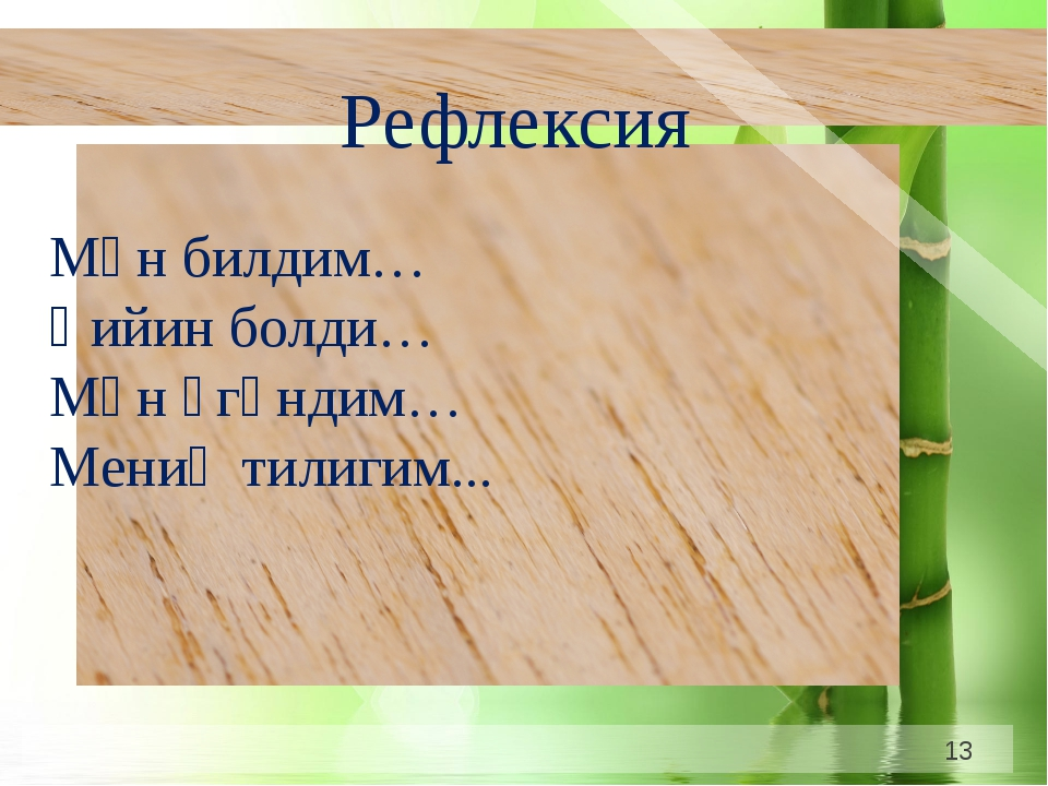 Рефлексия Мән билдим… Қийин болди… Мән үгәндим… Мениң тилигим...