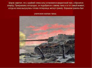 Шаров заметил, что у крайней слева хаты остановился фашистский танк, и бросил