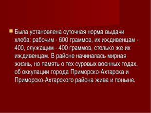 Была установлена суточная норма выдачи хлеба: рабочим - 600 граммов, их иждив